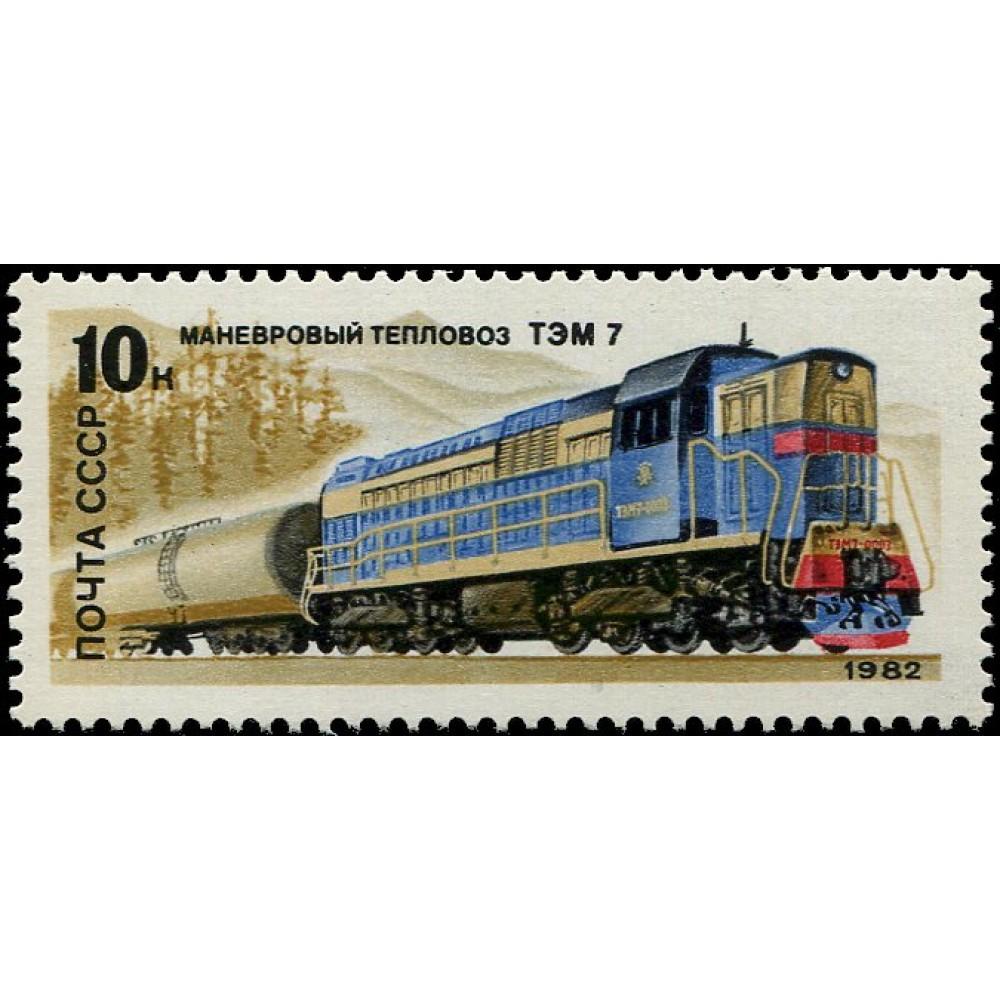 1982 Отечественные локомотивы.Тепловоз ТЭМ-7