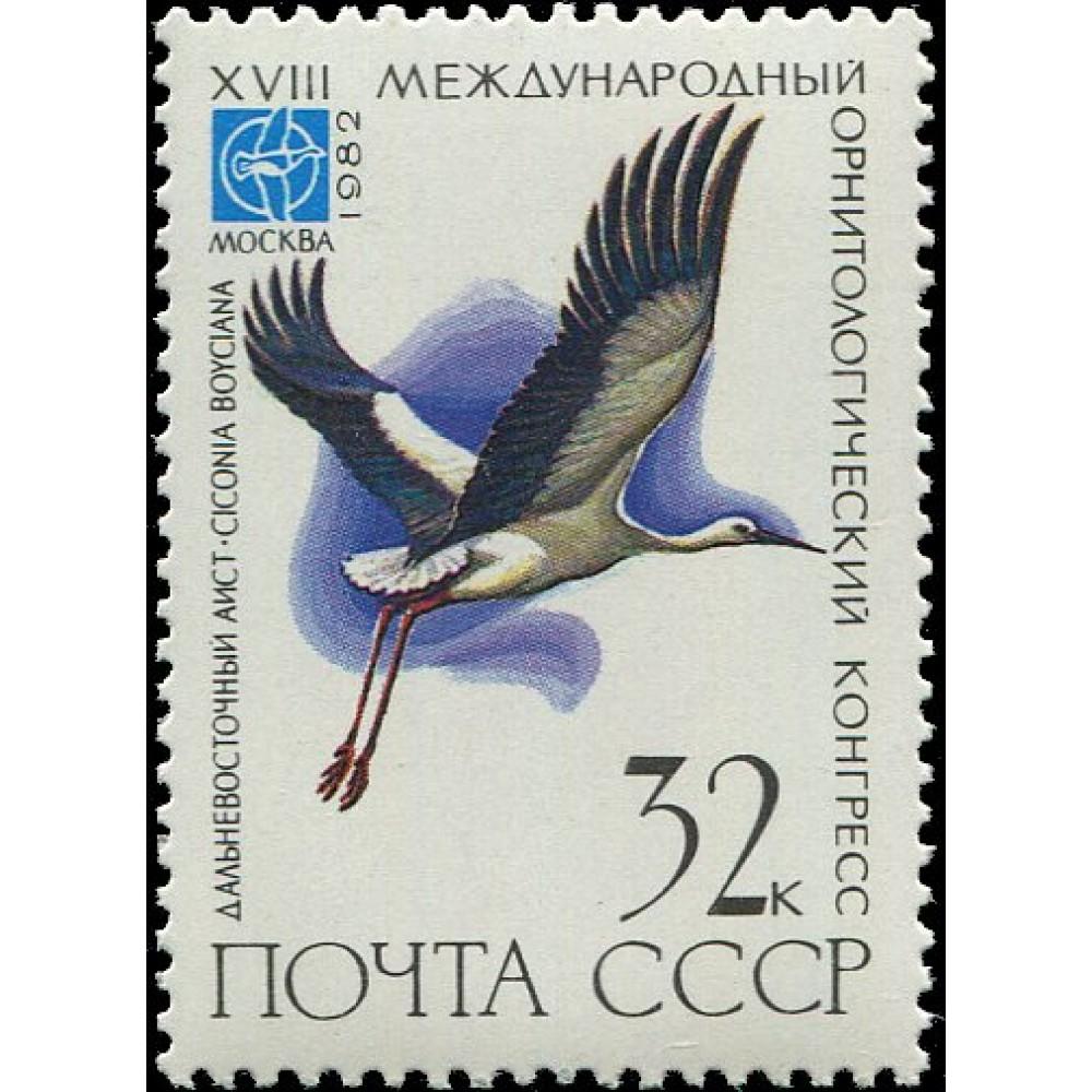 1982 XVIII Международный орнитологический конгресс.Дальневосточный аист