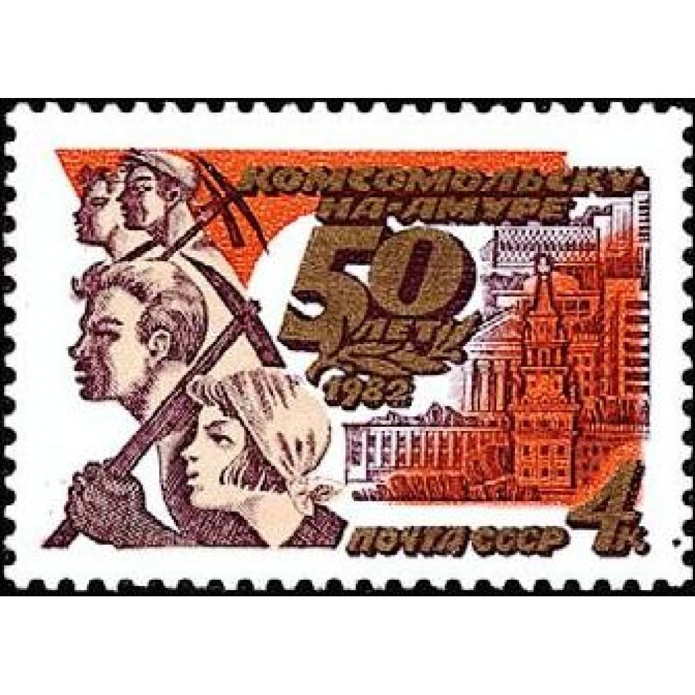 1982 50-летие Комсомольска-на-Амуре.Первостроители
