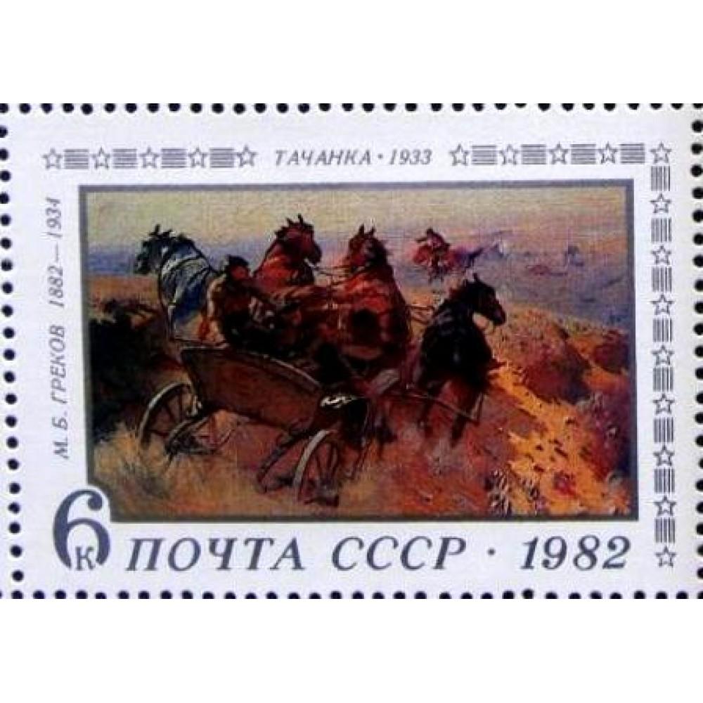 1982 100-летие со дня рождения М.Б.Грекова