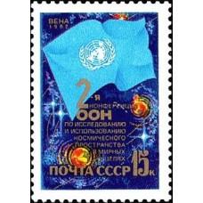 1982 II конференция ООН по исследованию космического пространства