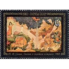 1982 Народные художественные промыслы Мстеры.П.Сосин. Сказка о Золотом петушке