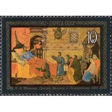 1982 Народные художественные промыслы Мстеры.И.Фомичев. Призыв Минина к Пожарскому