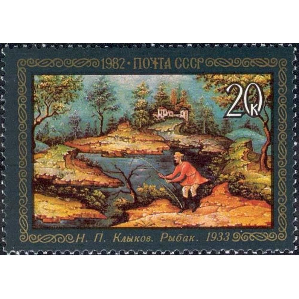 1982 Народные художественные промыслы Мстеры.Н.Клыков. Рыбак