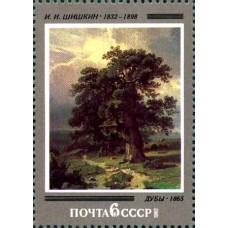 1982  150-летие со дня рождения И.И.Шишкина