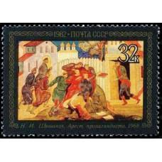 1982 Народные художественные промыслы Мстеры.Н.Шишаков. Арест пропагандиста