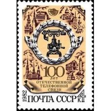 1982 100-летие отечественной телефонной связи.телефонный аппарат XIX века