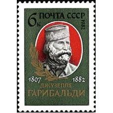 1982 175-летие со дня рождения Джузеппе Гарибальди