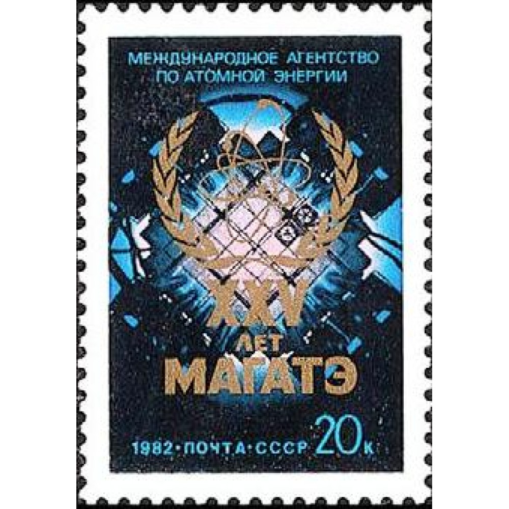 1982 25-летие МАГАТЭ