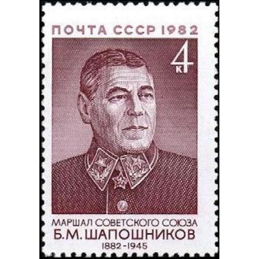 1982 100-летие со дня рождения Б.М.Шапошникова