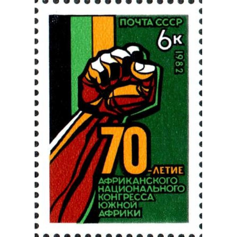 1982 70-летие Африканского национального конгресса
