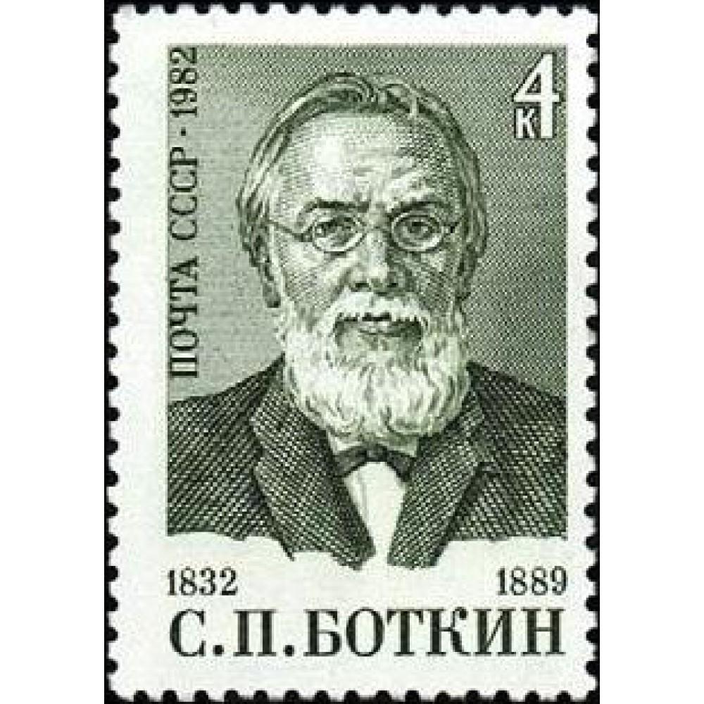 1982 150-летие со дня рождения С.П.Боткина