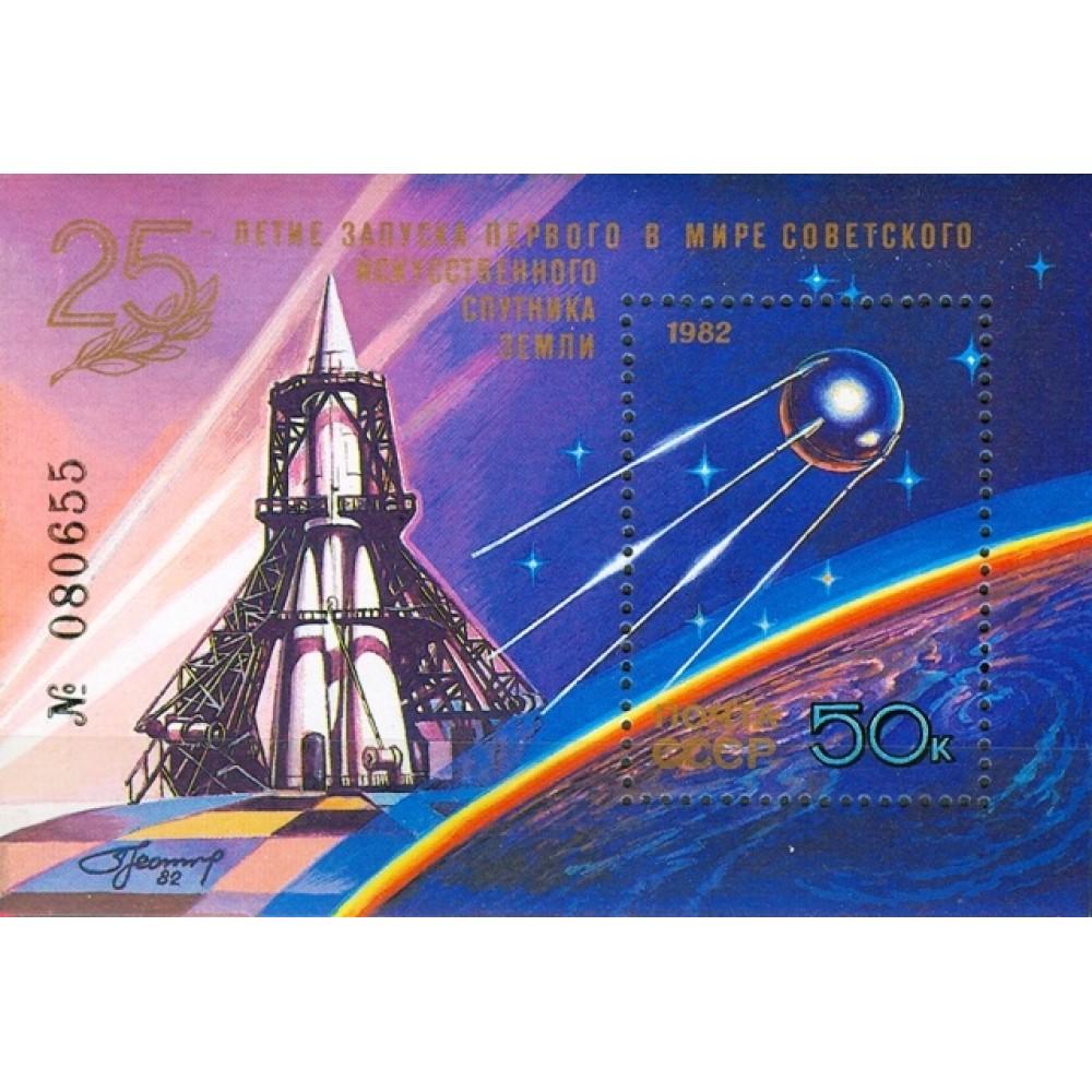 1982 25-летие запуска первого искусственного спутника Земли