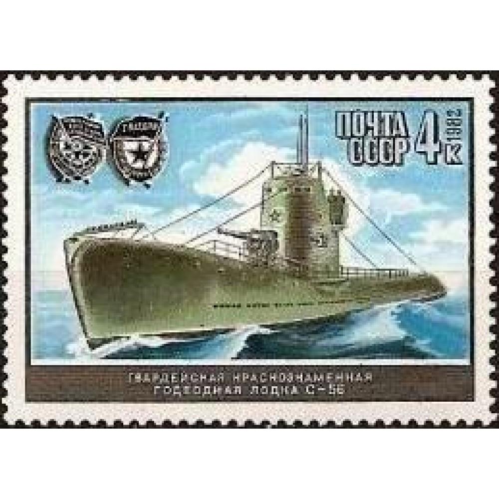 1982 История отечественного флота. Военно-морские суда.Подводная лодка С-56