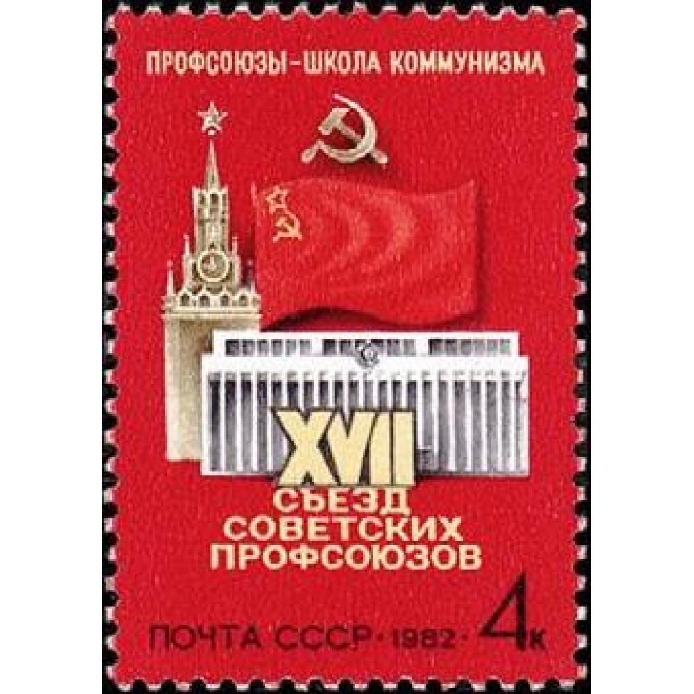 1982  XVII съезд профсоюзов СССР