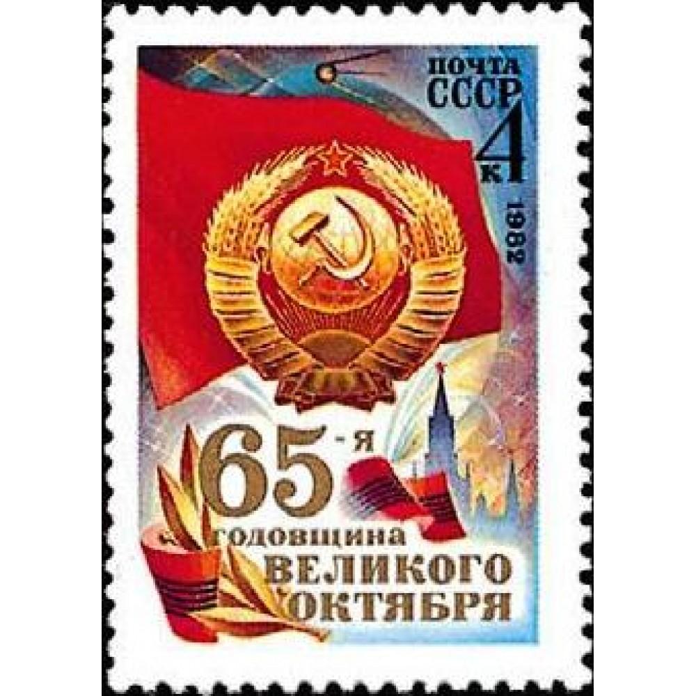 1982 65-я годовщина Октябрьской революции