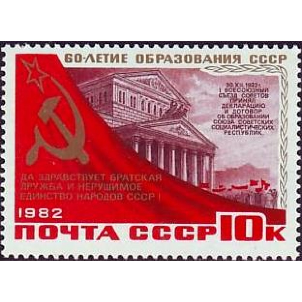 1982 60-летие СССР.Большой театр