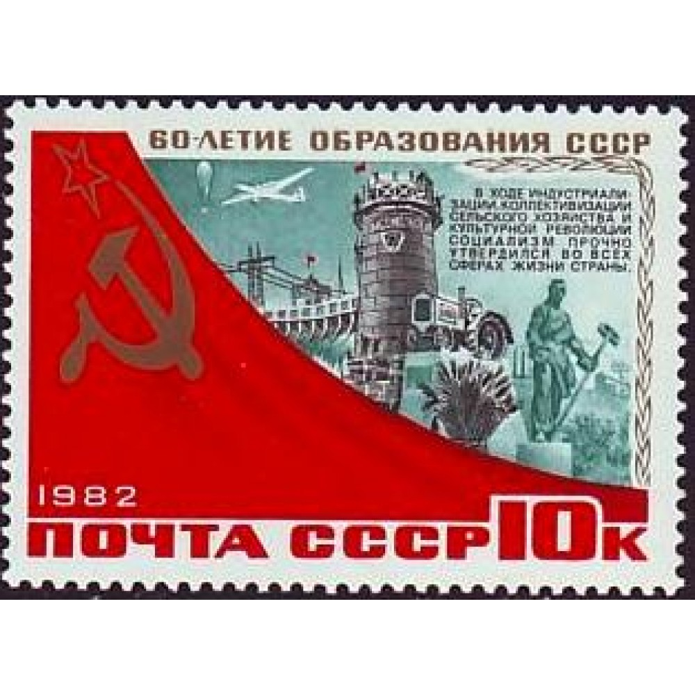 1982 60-летие СССР.ДнепроГЭС и домна