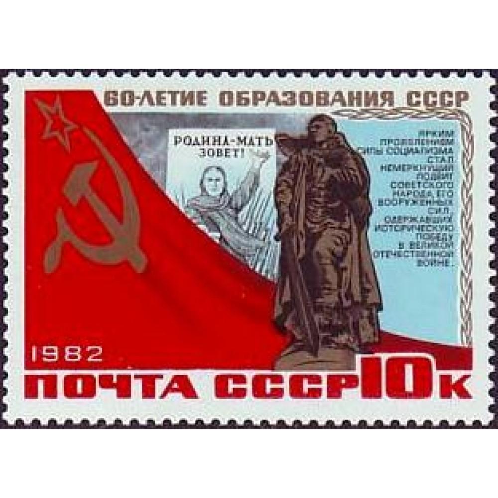 1982 60-летие СССР.Воин-освободитель