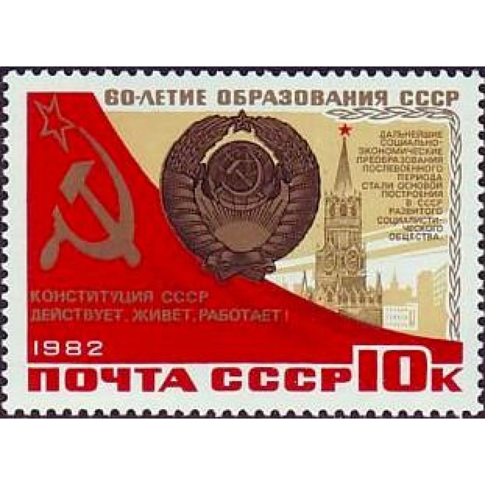 1982 60-летие СССР.Герб СССР