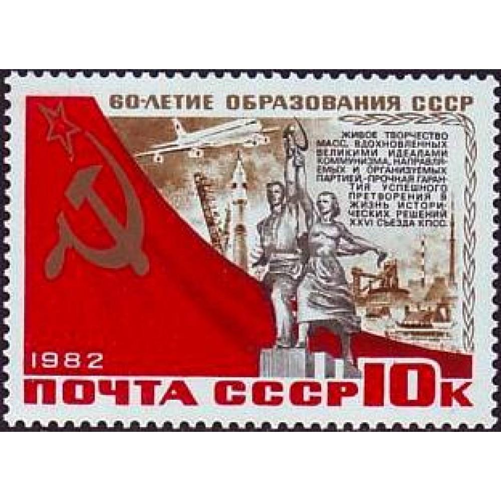 1982 60-летие СССР.Рабочий и колхозница
