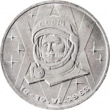 1 рубль 1983 года - Терешкова - 20 Лет Первого Полета Женщины В Космос