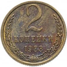 2 копейки СССР 1983 года