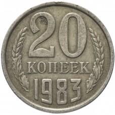 20 копеек СССР 1983 года