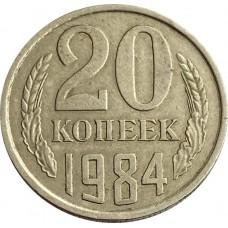 20 копеек СССР 1984 года