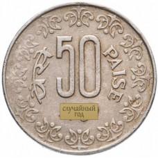 50 пайс Индия 1984-1990