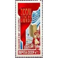 1986 Решения XXVII съезда КПСС - в жизнь!Социализм и мир неразделимы!