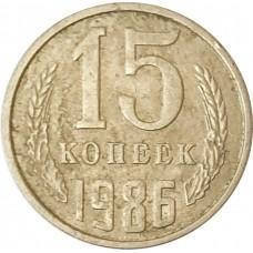 15 копеек СССР 1986 года