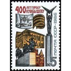 1986  400-летие города Куйбышева (Самары)