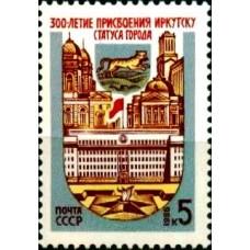 1986  300-летие Иркутска.Герб города