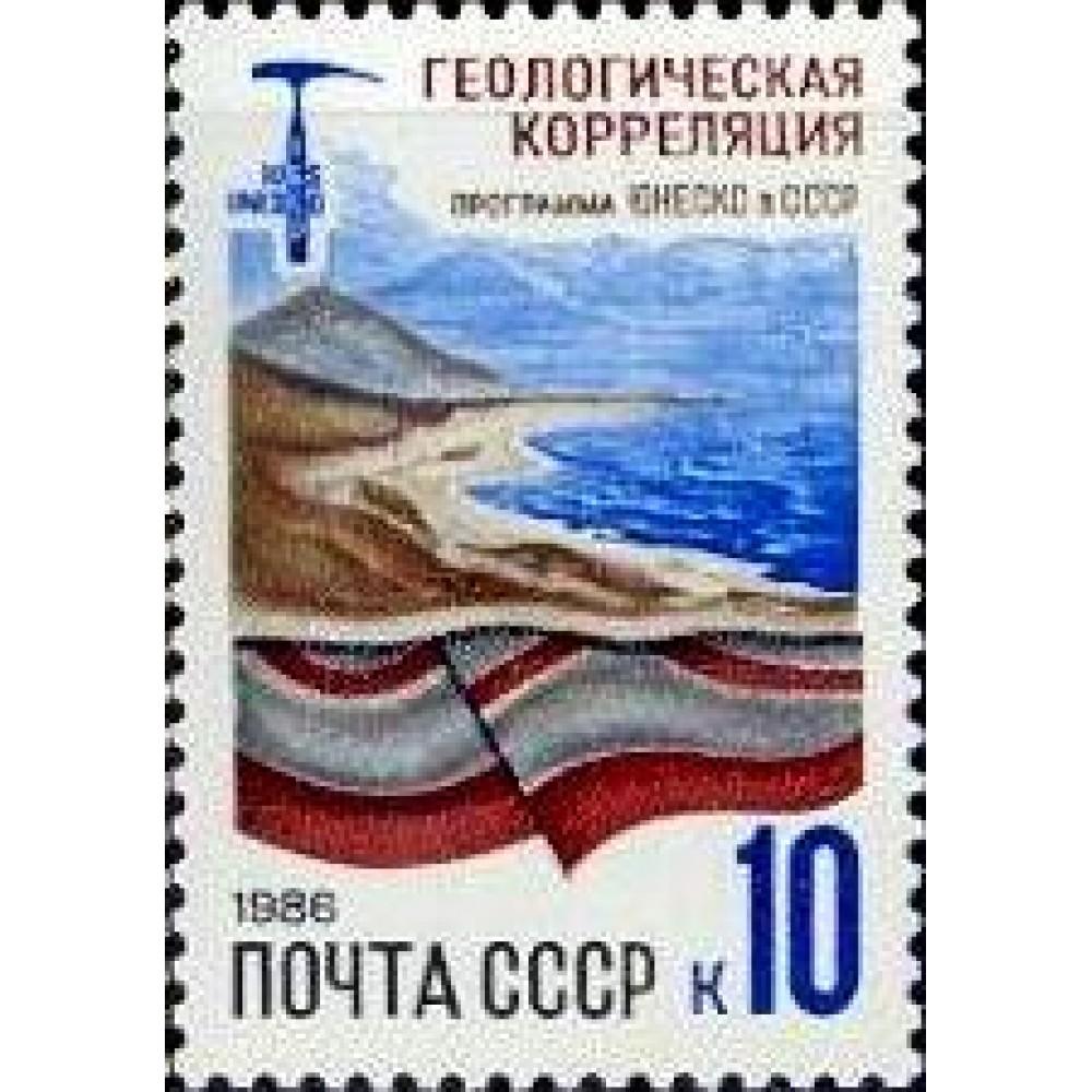 1986  Программы ЮНЕСКО в СССР.Геология