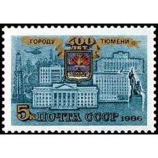 1986  400-летие Тюмени.Герб города