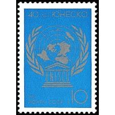 1986  40-летие ЮНЕСКО