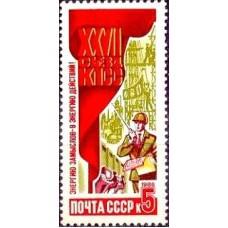 1986 Решения XXVII съезда КПСС - в жизнь! Энергия замыслов