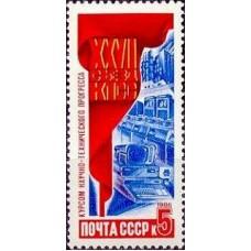 1986 Решения XXVII съезда КПСС - в жизнь! Курсом прогресса
