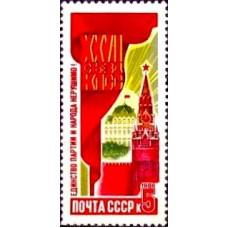 1986 Решения XXVII съезда КПСС - в жизнь! Единство партии и народа