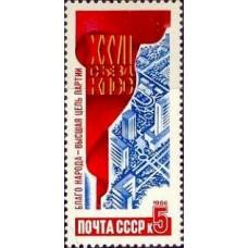 1986 Решения XXVII съезда КПСС - в жизнь! Все для блага человека