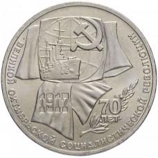 1 рубль 1987 года - 70 Лет Октябрьской Революции
