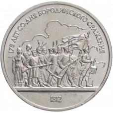 1 рубль 1987 года - Панорама Бородино (Ополченцы) - 175 Лет Со Дня Бородинского Сражения