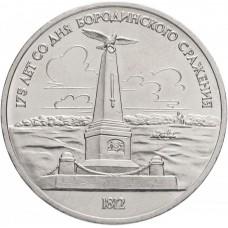 1 рубль 1987 года - Памятник Бородино - 175 Лет Со Дня Бородинского Сражения