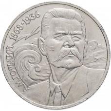 1 рубль 1988 года - Горький (120 Лет Со Дня Рождения)