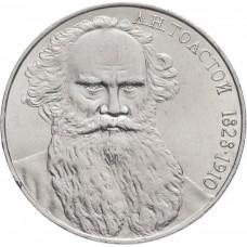 1 рубль 1988 года - Толстой (160 Лет Со Дня Рождения)