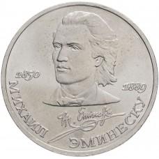 1 рубль 1989 года - Эминеску