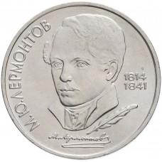 1 рубль 1989 года - Лермонтов (175 Лет Со Дня Рождения)