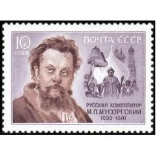 1989 150-летие со дня рождения М.П.Мусоргского