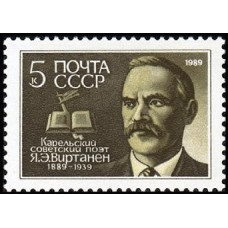 1989 100-летие со дня рождения Я.Э.Виртанена